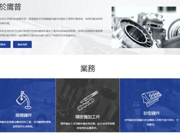 鷹普精密網站
