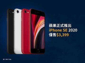 蘋果(Apple)公司正式發佈 iPhone SE 2020,64 GB 版本僅售 $3,399 港元,採用 iPhone 11 相同的 A13 處理器,4.7 吋高清屏幕,保留 Touch ID 熒幕解鎖。(圖片:蘋果公司)