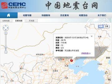 唐山地震, 地震, 中國, 北京, 天津, 中國地震台