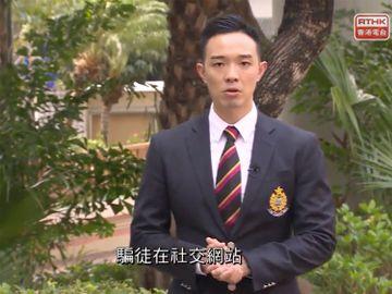 警訊, 香港警察, 港台