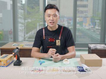 南豐紗廠, 童樂節, 環保玩具設計師, 環保爸爸Norman, 免費網上影片, 教製親子手作, 香港財經時報HKBT