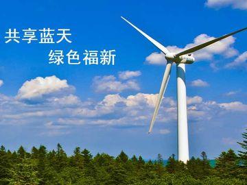 華電福新, 港股, 清潔能源, 香港財經時報HKBT