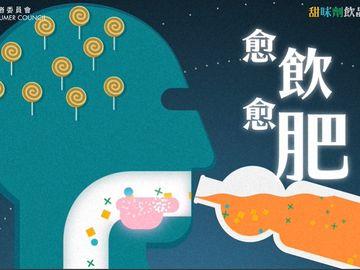 消委會-甜味飲品-甜味劑-代糖-汽水-運動飲品-乳酸飲品-果汁- 香港財經時報HKBT