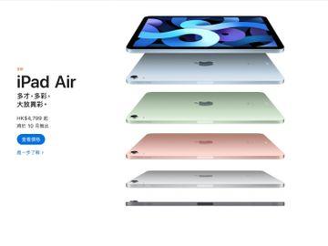 蘋果發佈會-iPadAir-iPhone-AppleWatch-A14晶片-香港財經時報HKBT
