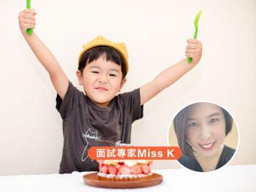 小一面試-短片加分位-Miss K-面試專家-自我介紹-切勿背稿讀稿-才藝表演-香港財經時報HKBT