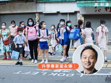 111-叩門攻略-2021-小一統一派位結果-升學專家-梁永樂-香港財經時報HKBT