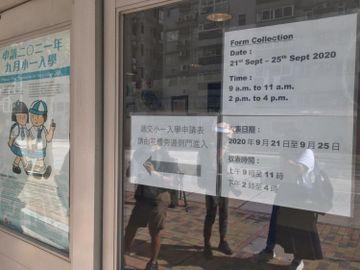自行分配學位-申請-喇沙小學-家長交表-誠意-香港財經時報HKBT