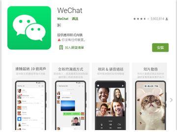 微信-WeChat-清粉服務-QRcode-網絡安全