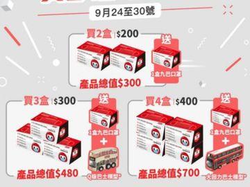 九巴口罩-KMB-銷售點-售價-規格-口罩自動售賣機-送巴士模型-香港財經時報HKBT