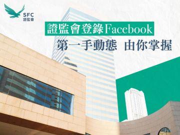 證監會-微信女-唱高散貨-facebook-專頁-假冒-投資騙局-香港財經時報HKBT