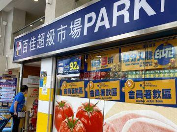 百佳-長者-食物券-排隊-現金券抽獎-社福機構-保就業計劃-香港財經時報HKBT