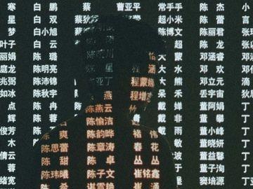 改名字庫-約-改中文名-領出世紙-BB改名-香港增補字符集-國際編碼標準字集-香港財經時報HKBT