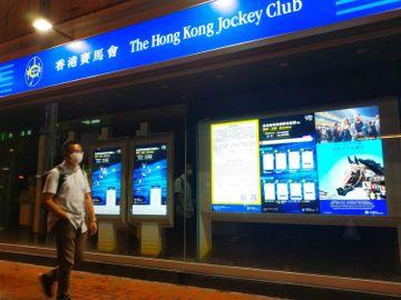 六合彩-場外投注-攪珠-香港賽馬會-香港財經時報HKBT