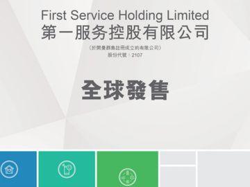 新股-ipo-第一服務招股-上市-螞蟻-孖展-物管股-香港財經時報HKBT