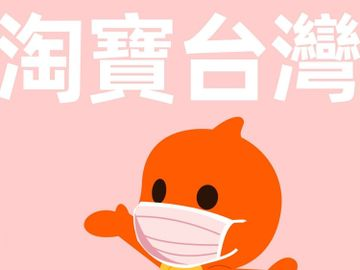 淘寶台灣-結束營運-克雷達-阿里巴巴-遣散-台灣-香港財經時報HKBT