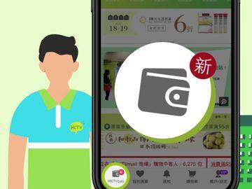 HKTVmall-HKTVpay-香港電視-王維基-電視廣播-TVB-BigBigShop-香港財經時報HKBT
