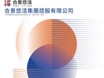 新股-ipo-合景悠活招股-合景泰富-物管股-高瓴-香港財經時報HKBT
