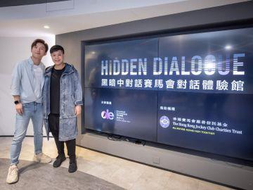 黑暗中對話賽馬會對話體驗館-香港財經時報HKBT