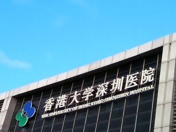 廣東省-醫管局-病人-覆診-香港大學深圳醫院-盧寵茂-資助-香港財經時報HKBT