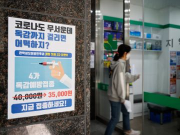 南韓流感疫苗-南韓SKBioscience-法國賽諾菲-新加坡-香港財經時報HKBT