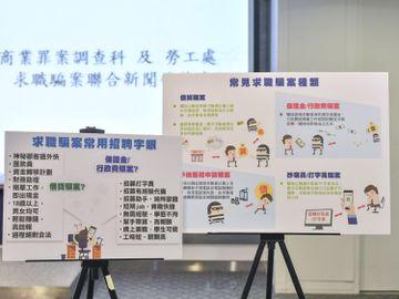 網上求職-騙案-搵快錢-網上打手-欺騙錢財-拾海唄-刷點擊率-香港財經時報HKBT