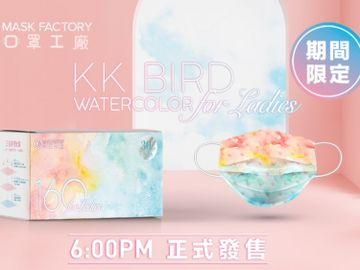 口罩工廠-Mask Factory-KK Bird-WaterColor口罩-開售-香港財經時報HKBT