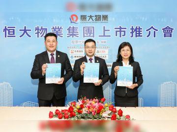 恒大物業-招股-新股-IPO-物管股-中國恒大-內房-香港財經時報HKBT