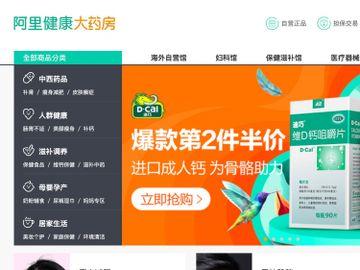 阿里健康-阿里巴巴-平安好醫生-京東健康-互聯網醫療-醫藥電商-新零售-智慧醫療-消費醫療-香港財經時報-HKBT