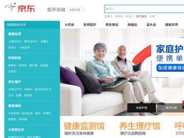 新股IPO-京東健康-互聯網+-醫療健康-互聯網醫療科技-在線醫療健康服務-藺常念-行家論市