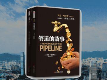 管道的故事-斯塔比雷-瑪格麗特-投資賺錢-最大敵人-香港財經時報HKBT