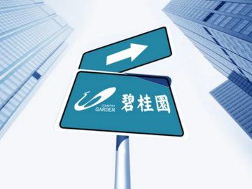增長股-估值-龍頭-碧桂園服務-香港財經時報HKBT