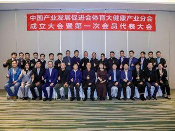 中國產業發展促進會體育大健康產業分會成立大會合影