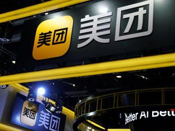 美團-港股-恒指-吉利汽車-海通輪證-香港財經時報HKBT