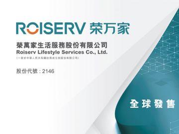 榮萬家服務生活上市-榮萬家服務生活招股-榮萬家服務生活暗盤價-新股IPO一手入場費9273元-拆解物管股投資價值-香港財經時報HKBT