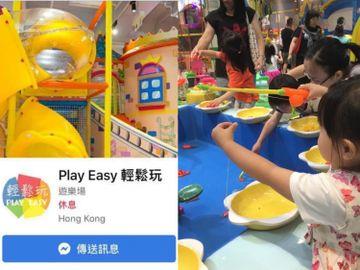 沙田-Play Easy-遊戲室-欠租結業-家長-苦主-香港財經時報HKBT