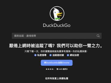 DuckDuckGo搜尋引擎-加密搜尋-保護個人私隱-蓋布瑞溫伯格-Gabriel-Weinberg-香港財經時報HKBT