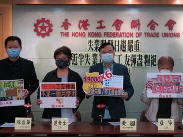 工聯會會員-失業-工聯會-失業停工現金津貼-香港財經時報HKBT