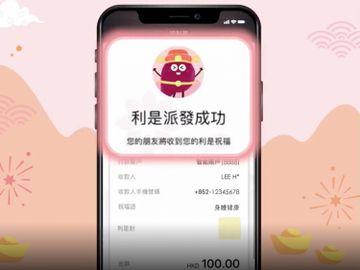 中銀新春「Phone利是」!BoC Pay派發電子利是