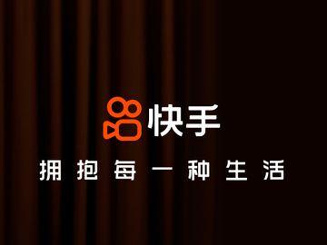 快手科技-暗盤-券商-新股-IPO-上市-香港財經時報HKBT