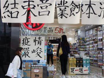 藥房-執笠-開舖-業主-平租-香港財經時報HKBT