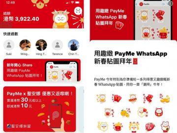 Payme-新年主題設計-派電子利是-WhatsApp新春貼圖-香港財經時報HKBT