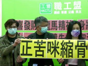 財政預算案2021-職工盟-政府-全民派1萬-臨時失業援助金-香港財經時報HKBT