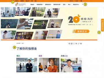 積金局-官方網站-阿積-聊天機械人-網上解答MPF問題-香港財經時報HKBT