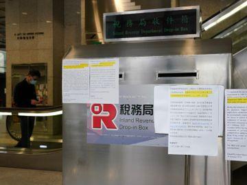 稅務局-合約助理稅務主任-毋須大學畢業-協助評稅-收稅-追稅-香港財經時報HKBT