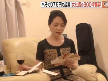 松田裕美-日本節目-主婦-CEO-5千港元創業-編織手工袋起家-年賺7億日圓