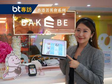 BT專訪-Bakebe創辦人支嚳儀-創業搏到盡-自助烘培店