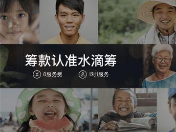 水滴籌-互聯網保險-美股ipo-中概股-香港財經時報HKBT