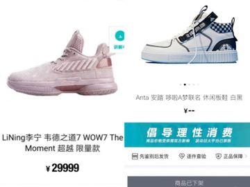 李寧波鞋炒至近5萬元-得物app封禁賣家-官媒新華社批炒鞋不光彩