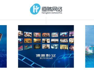 恒騰網絡-南瓜電影-中國恒大集團-儒意影業-中概股-電影行業-香港財經時報HKBT