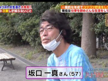 57歲日本打工仔從沒投資-靠減法生活-佛系儲錢-滾存1億日圓